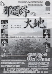 那須野の大地