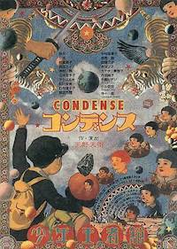 『コンデンス』