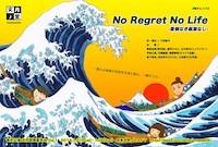 No Regret No Life -後悔なき航海なし-