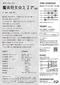 魔法処女★えるざ(30)