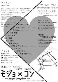 モジョ×コン〜Mojo complex〜