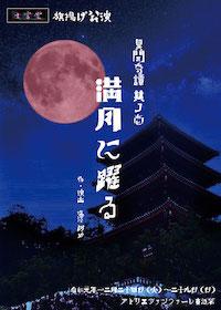 満月に躍る