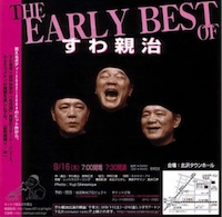 The Early Best of すわ親治
