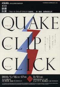 クエーク クリップ クリック ~Quake Clip Click Click~ 完結版