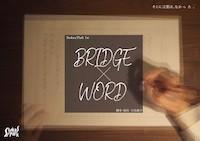BRIDGE × WORD