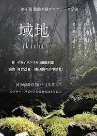 域地-ikichi-