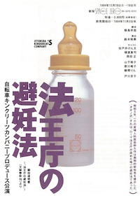 法王庁の避妊法